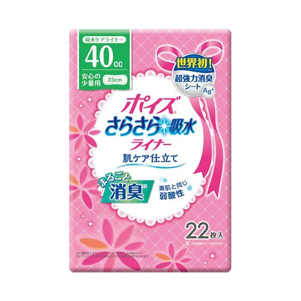 (業務用20セット) 日本製紙クレシア ポイズライナーさらさら吸水スリム少量22枚