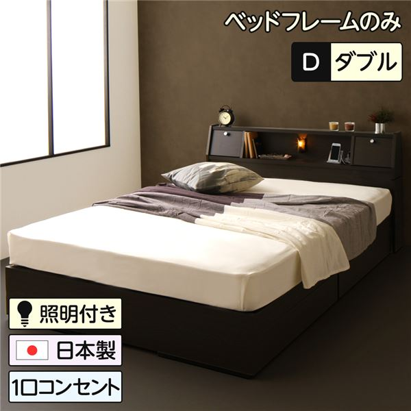 日本製 照明付き フラップ扉 引出し収納付きベッド ダブル (ベッドフレームのみ)『AMI』アミ ダークブラウン 宮付き 【代引不可】
