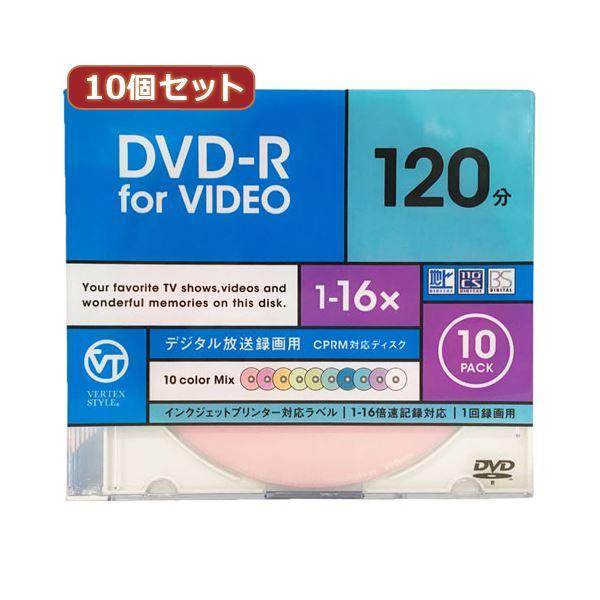 DVD-R CPRM 録画用 10P インクジェットプリンタ対応 カラー スピード対応 人気の製品 全国送料無料 10個セット VERTEX 120分 1-16倍速 DR-120DVCMIX.10CAX10 with カラーミックス10色 Video 1回録画用