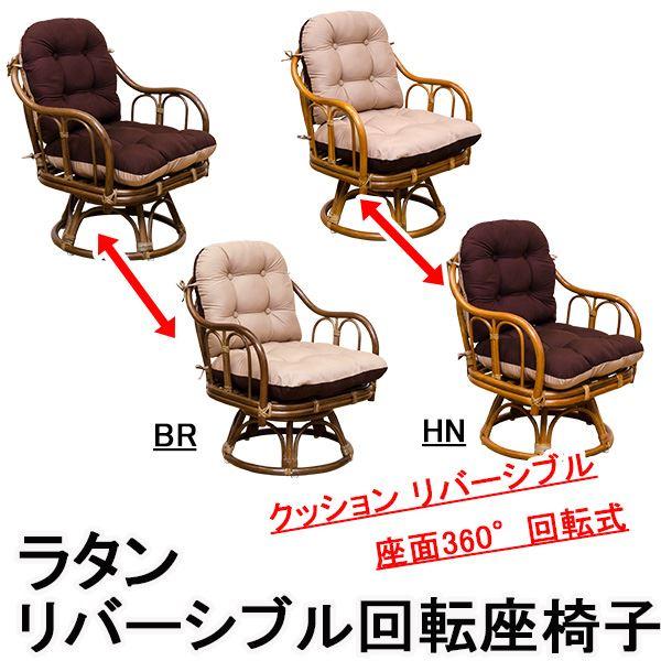 360度回転ラタン座椅子 (イス チェア) 【1脚】 木製(天然木 ) リバーシブルクッション/肘付き ハニー 【完成品】