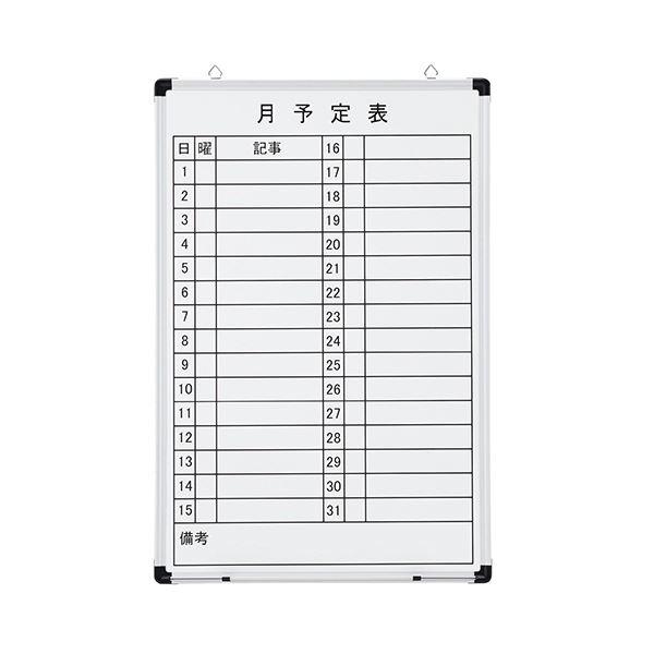 TANOSEE壁掛け用ホーローホワイトボード 月予定表 600×900mm タテ 1枚 白