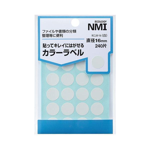(まとめ) NMI はがせるカラー丸ラベル 16mm白 RCLW-16 1パック(240片:24片×10シート) 【×50セット】