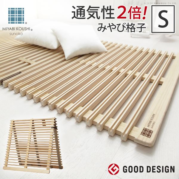 <title>天然木製で通気性2倍の折りたたみ スノコベッド 折り畳みマットみやび格子 通気性 風通し抜群 すのこベッド 未使用 天然木製 簡単収納 簀の子ベッド 簀子ベッド ベット シングルベッド すのこ 蒸れにくく 通気性が良い ベッド 寝具 シングル 二つ折りタイプ 幅100cm 木製 通気性抜群 ストッパー付き みやび格子 〔ベッドルーム〕</title>