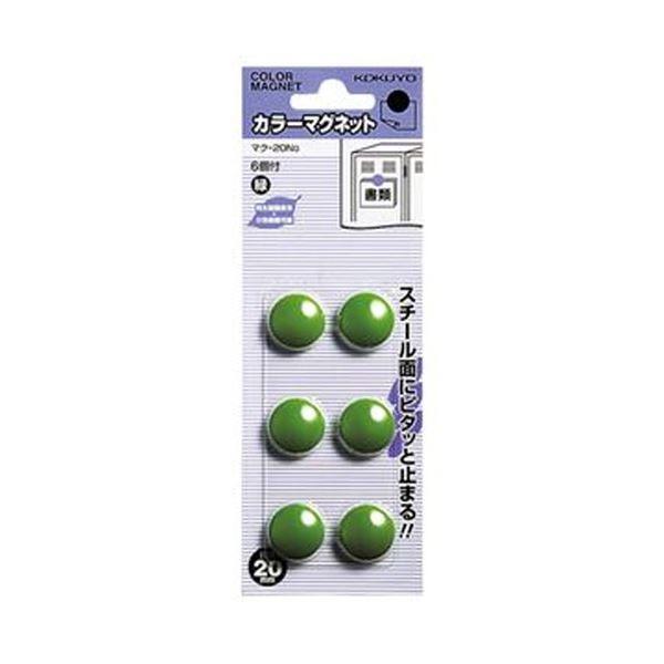 (まとめ)コクヨ カラーマグネットφ20×5.5mm 緑 マク-20NG 1セット(60個:6個×10パック)【×10セット】