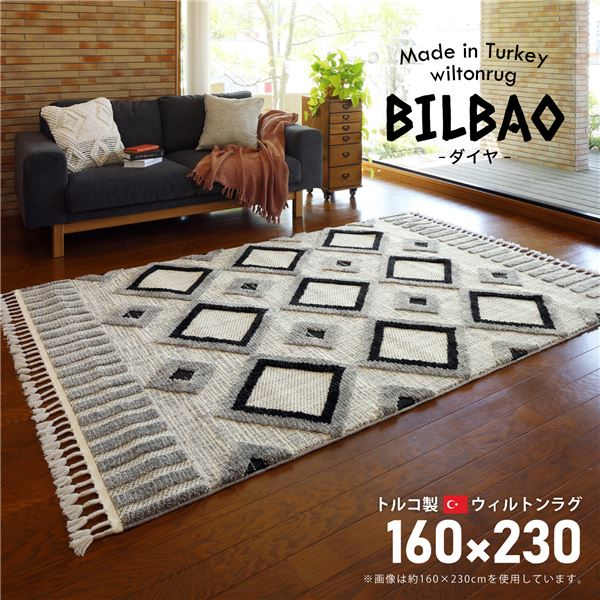 トルコ製ウィルトンラグ BILBAO ダイヤ 約160×230cm
