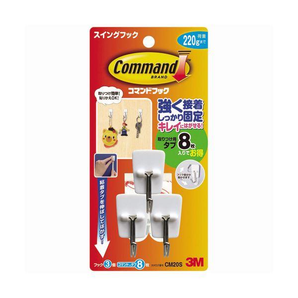 (まとめ) 3M コマンドフック スィングフックホワイト スィングフック3個+タブ8枚 CM20S 1パック 【×30セット】 白