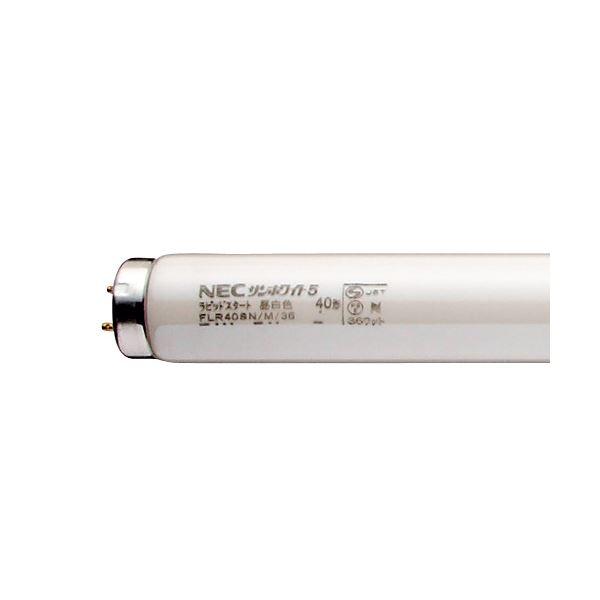 (まとめ)NEC 蛍光ランプ サンホワイト 直管ラピッドスタート形 40W形 昼白色 業務用パック FLR40SN/M/36 1パック(25本)【×3セット】 白