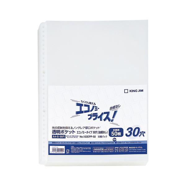 (まとめ) キングジム 透明ポケットエコノミータイプ 台紙なし A4タテ 30穴 103EPP-50 1パック(50枚) 【×30セット】