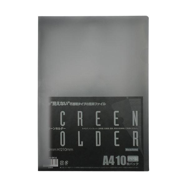 (まとめ) ビュートン スクリーンホルダー A4 ブラック SCH-A4-BK10 1パック(10枚) 【×30セット】 黒