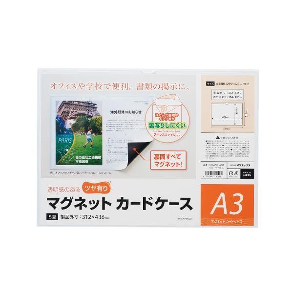 (まとめ) マグエックス マグネットカードケースツヤ有A3 MCARD-A3G【×10セット】