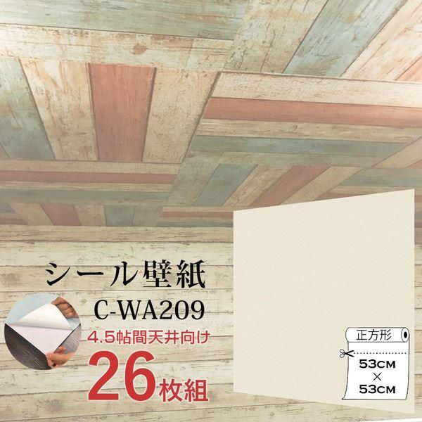 【WAGIC】4.5帖天井用&家具や建具が新品に壁にもカンタン壁紙シートC-WA209グレー(26枚組)