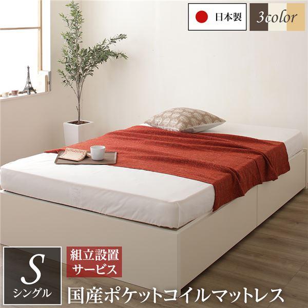 シングルベッド アイボリー 組立設置サービス 高い耐久性 頑丈 ボックス整理 収納 ベッド シングル アイボリー 国産 ポケットコイルマットレス 日本製 引き出し2杯付き 乳白色