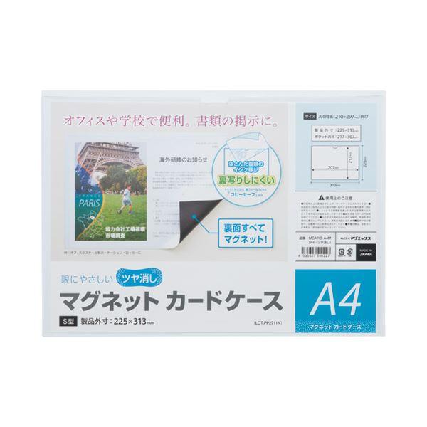 (まとめ) マグエックス マグネットカードケースツヤ消A4 MCARD-A4M【×10セット】