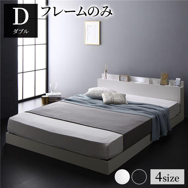 ダブルベッド 白 ホワイト 単品 ベッド 低床 ロータイプ 低い すのこ 蒸れにくく 通気性が良い 木製 LEDライト 照明付き 棚付き (置き台 置き場付き) 宮付き (置き台 ヘッドボード 棚付き) コンセント付き シンプル モダン ホワイト ダブル ベッドフレームのみ