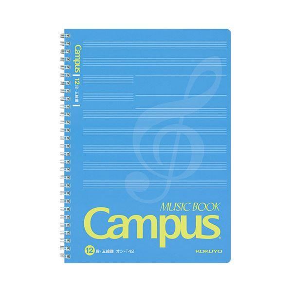 (まとめ)コクヨ キャンパス音楽帳(ツインリングとじ)セミB5 50枚 オン-T42 1セット(5冊)【×5セット】