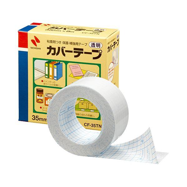 (まとめ) ニチバン カバーフィルム テープタイプ35mm×8m CF-35TN 1巻 【×30セット】