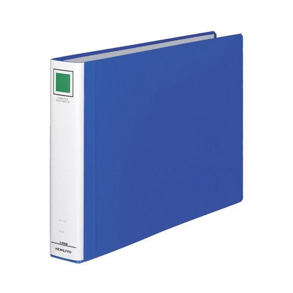 (まとめ) コクヨ チューブファイル(エコツインR) B4ヨコ 400枚収容 背幅55mm 青 フ-RT649B 1冊 【×10セット】