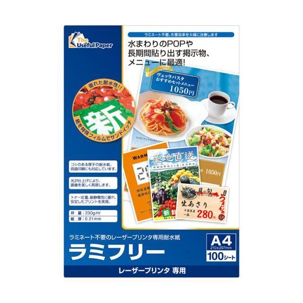 (まとめ)中川製作所 ラミフリー A40000-302-LDA4 1冊(100枚)【×3セット】
