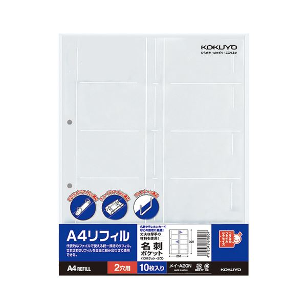 (まとめ) コクヨ A4リフィル名刺ポケット(10ポケット) 2穴 メイ-A20N 1セット(100枚:10枚×10パック) 【×5セット】