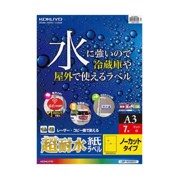 (まとめ) コクヨカラーレーザー&カラーコピー用超耐水紙ラベル A3 ノーカット LBP-WS6800 1冊(7シート) 【×10セット】