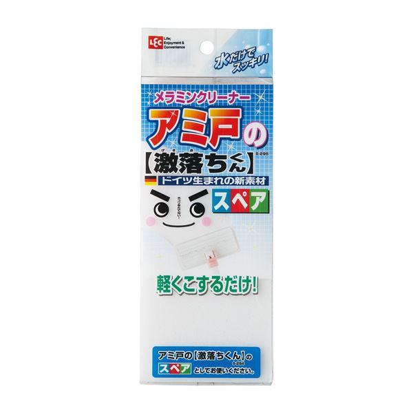 (まとめ)アミ戸の激落ちくんスペア S-295 (網戸 掃除) 【120個セット】