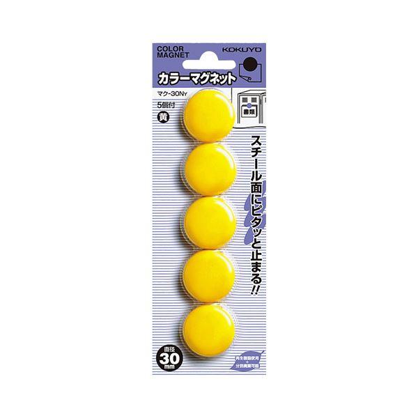 (まとめ) コクヨ カラーマグネット φ30×7mm黄 マク-30NY 1箱(5個) 【×50セット】