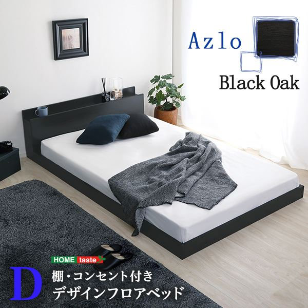 デザインフロアベッド 【ダブル】 ブラックオーク【組立品】 黒