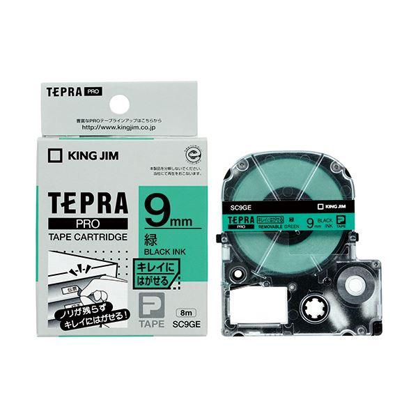 (まとめ) キングジム テプラ PRO テープカートリッジ キレイにはがせるラベル 9mm 緑/黒文字 SC9GE 1個 【×10セット】