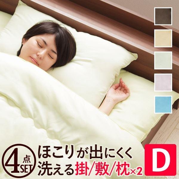 国産洗える布団4点セット(掛布団+敷布団+枕2個) ダブルサイズ ホワイトベージュ 42400011 白