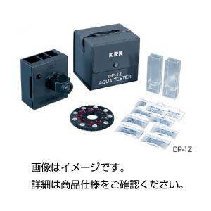 (まとめ)残留塩素測定器 DP-1Z(DPD法)【×3セット】