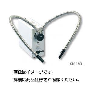 光ファイバー照明装置KTS-150L