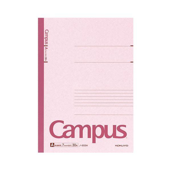 (まとめ) コクヨ キャンパスノート(普通横罫) A4 A罫 30枚 ノ-203A 1冊 【×30セット】