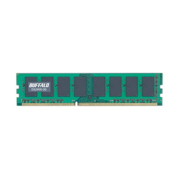 バッファロー PC3-12800DDR3 1600MHz 240Pin SDRAM DIMM 2GB D3U1600-2G 1枚