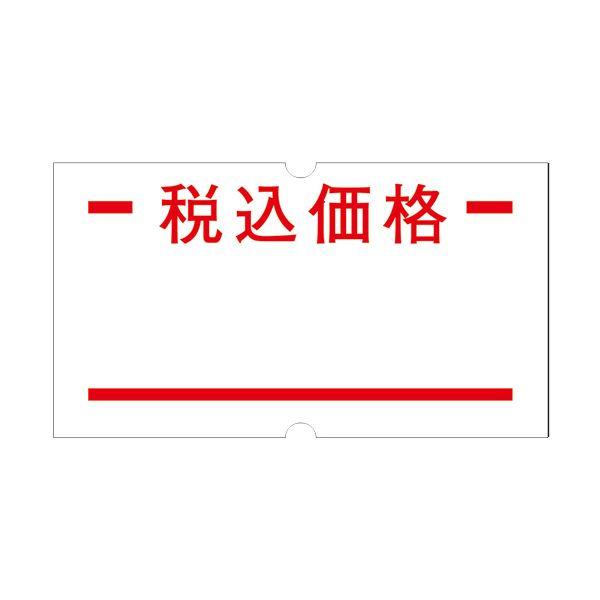 (まとめ) サトー SP用ラベル 赤2本線・税込価格 019999151 1パック(10巻) 【×10セット】