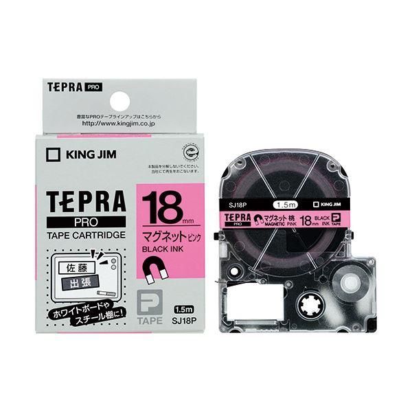 (まとめ) キングジム テプラ PRO テープカートリッジ マグネットテープ 18mm ピンク/黒文字 SJ18P 1個 【×5セット】