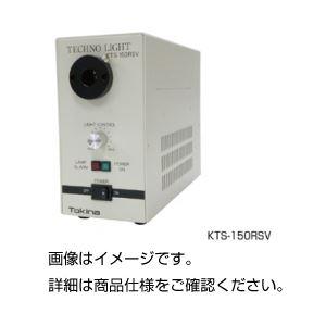 ハロゲン光源装置 KTS-150RSV