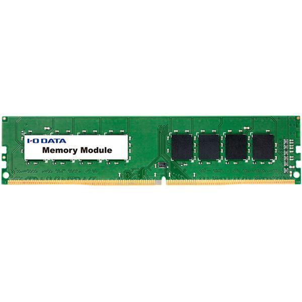 アイ・オー・データ機器 PC パソコン 4-2133(DDR4-2133)対応メモリー(法人様専用モデル) 8GB