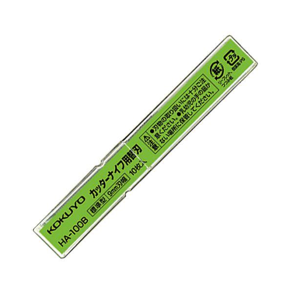 (まとめ) コクヨ カッターナイフ用替刃(標準型用)HA-100B 1パック(10枚) 【×100セット】