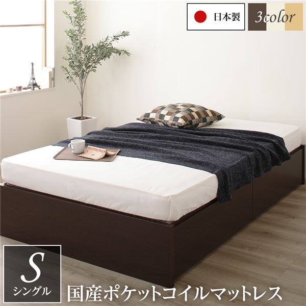 頑丈ボックス収納 ベッド シングル ダークブラウン ポケットコイルマットレス 日本製ベッドフレーム 引き出し2杯付き【代引不可】