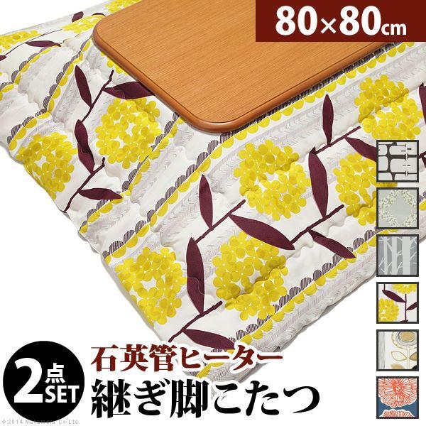 楢ラウンド 折れ脚こたつ 2点組 【ブラウン サンフラワー 80×80cm】 日本製 洗える 北欧柄こたつ布団 木製脚付 n11100243 茶