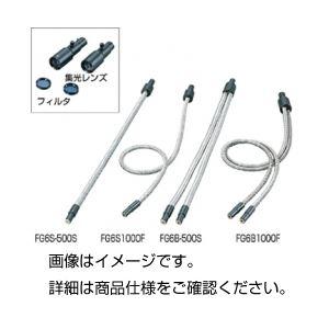 (まとめ)1灯用ライトガイド FG6S1000F【×3セット】