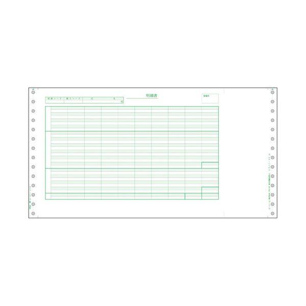 PCA 給与明細封筒D(口開き式)13.3×7インチ 3枚複写 PA119F 1パック(250組)