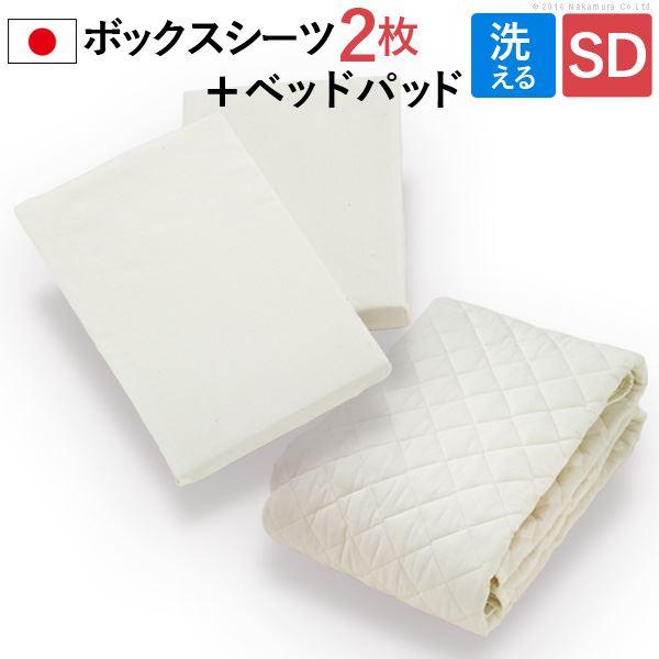 ベッドパッド&シーツ 3点セット 【セミダブルサイズ】 幅120cm 日本製 洗える 綿100% 全周ゴム入り 〔ベッドルーム 寝室〕