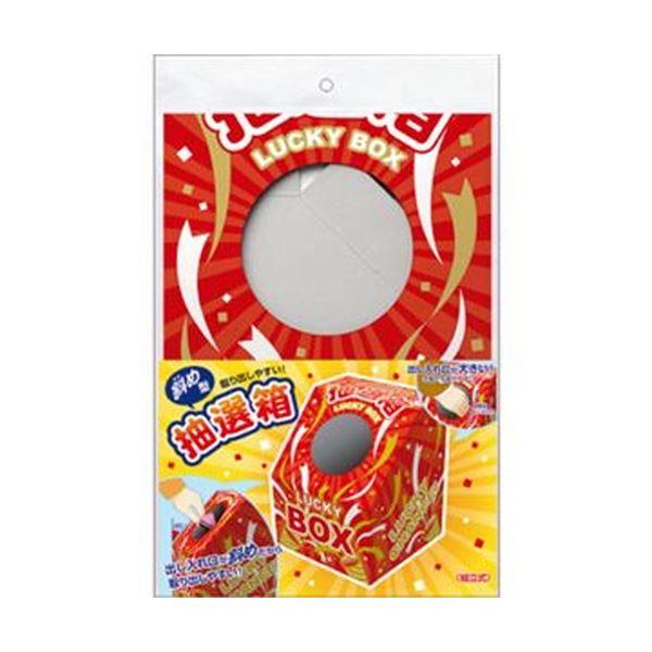 (まとめ)ササガワ 斜め型抽選箱 LUCKYBOX 37-7915 1個【×20セット】