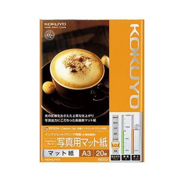 (まとめ)コクヨ インクジェットプリンタ用紙フォトマットグレード 写真用マット紙 A3 KJ-M14A3-20 1冊(20枚)【×10セット】