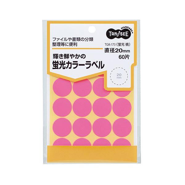 (まとめ) TANOSEE 蛍光カラー丸ラベル直径20mm 桃 1パック(60片:20片×3シート) 【×50セット】