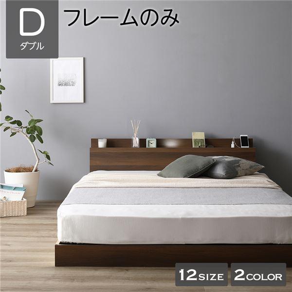 単品 ベッド 低床 連結 ロータイプ すのこ 木製 LED照明付き 棚付き 宮付き コンセント付き シンプル モダン ブラウン ダブル ベッドフレームのみ 茶