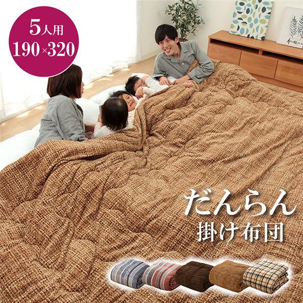 ファミリー対応 掛け布団/寝具 【無地調 ブラウン 約190×320cm 5人用】 洗える 〔寝室 ベッドルーム〕 茶