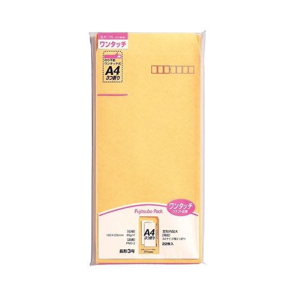 生活用品 インテリア 雑貨 文具 オフィス用品 封筒 (まとめ)マルアイ ワンタッチ封筒 PNO-3 長3 22枚【×100セット】