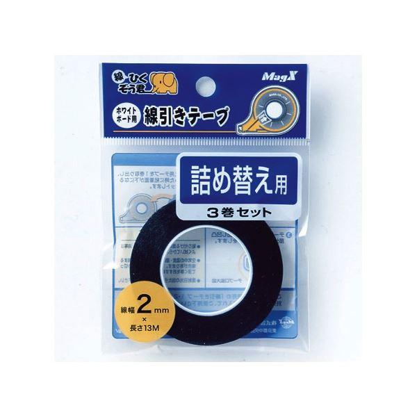 (まとめ) マグエックス ホワイトボード用線引きテープ 線ひくぞう君 詰め替え 幅2mm×長さ13m MZ-2-3P 1パック(3巻) 【×10セット】 白